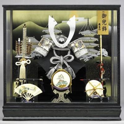 展示現品 (五月人形 兜 ) ケース飾り (950) 銀竜801 095-714 かぶと 兜飾り 兜ケース飾り