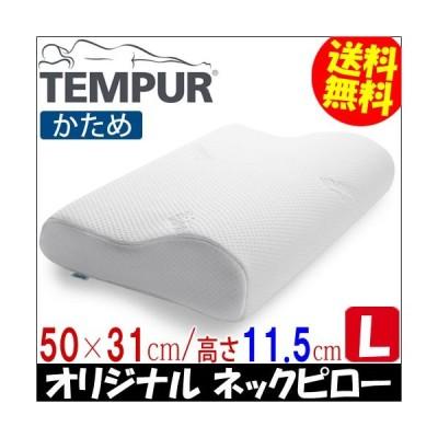 テンピュール オリジナルネックピローL / 幅50×奥行31×高さ11.5〜8.5cm 【送料無料】 寝具 枕 まくら クッション TEMPUR