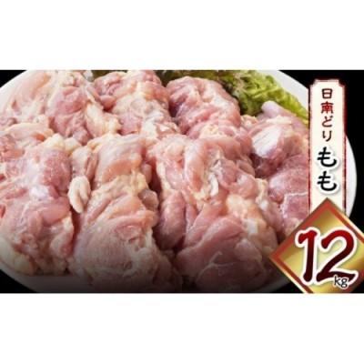 オリジナル飼料で育った「宮崎県産日南どり モモ肉12kg」