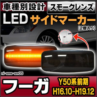 ll-ni-sme-sm05 スモークレンズ FUGA フーガ (Y50系前期 H16.10-H19.12 2004.10-2007.12) LEDサイドマーカー LEDウインカー 純正交換 日産 ニッサン (サイドマー