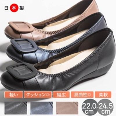 バレエシューズ フラットシューズ 日本製 やわらかい レディース 靴 パンプス 痛くない 脱げない 歩きやすい ローヒール ウェッジソール