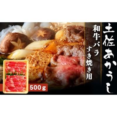 土佐あかうし【和牛バラ/すき焼き用】
