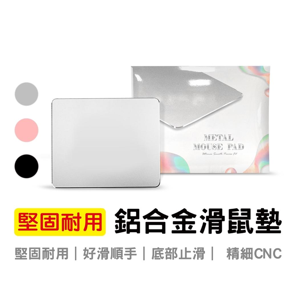 鋁合金滑鼠墊 24X17CM大尺寸 拋光磨砂 絨布防滑