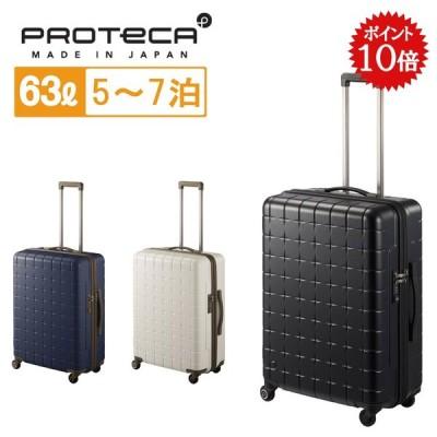 3000円OFFクーポン PROTECA 360T 02923 SUITCASE プロテカ スーツケース 63L 保証付 TSAロック 旅行 メンズ レディース MADE IN JAPAN