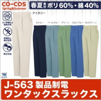 作業ズボン ワンタックスラックス 作業服 作業着 春夏用素材 ワークパンツ 製品制電 CO-COS コーコス cc-j563-b