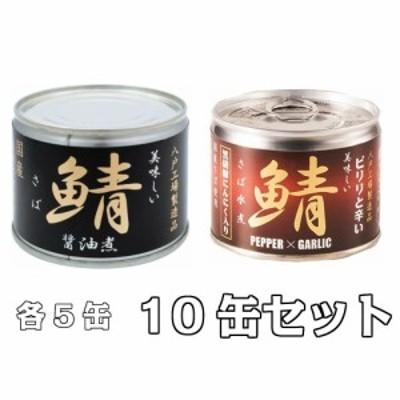 美味しい鯖 醤油煮・美味しい鯖水煮 黒胡椒・にんにく入5缶セット