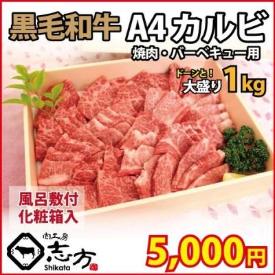 お歳暮 贈答品 ギフト 黒毛和牛 A4 カルビ 1kg 焼肉 バーベキュー BBQ 牛肉