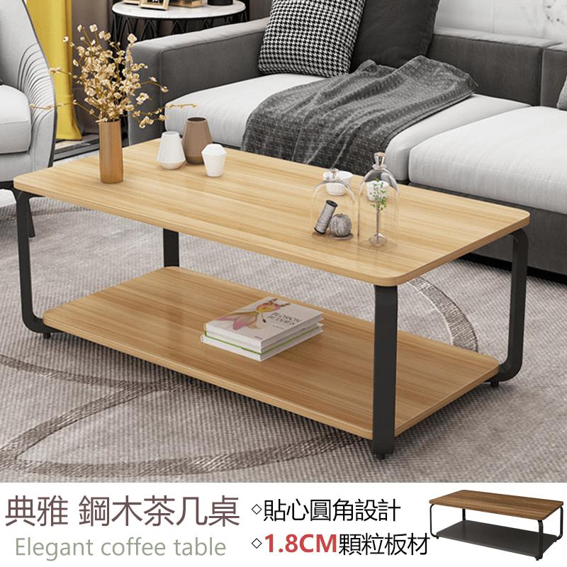雙層收納鋼木圓角茶几桌