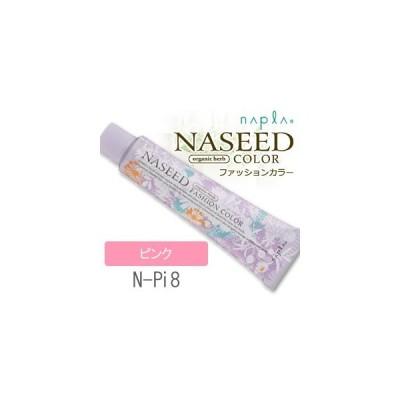 ナプラ ナシードカラー ファッションシェード N-Pi8 ピンク 第1剤 80g