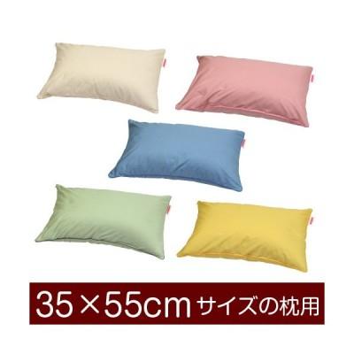 枕カバー 35×55cmの枕用ファスナー式 ハーモニー 無地 パイピングロック仕上げ