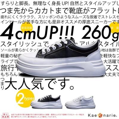 厚底 スニーカー プラットフォーム フラットシューズ 軽量 結ばない紐靴 レディース  4cmUP/ 2color Kaenarie