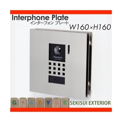 インターホンカバー 表札 セキスイエクステリア インターホン プレート W160×H160
