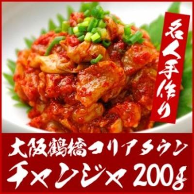 鶴橋コリアタウン発!珍味の王様チャンジャ(タラの内臓の海鮮キムチ)200g【冷凍・冷蔵可】