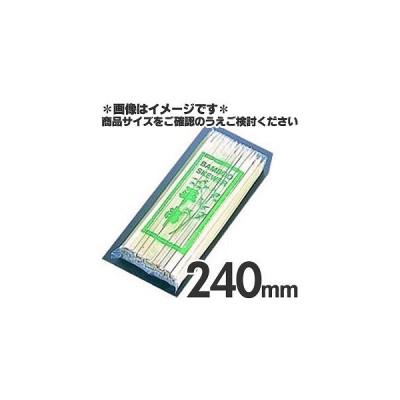 松尾物産 竹製 平串 240mm 100本