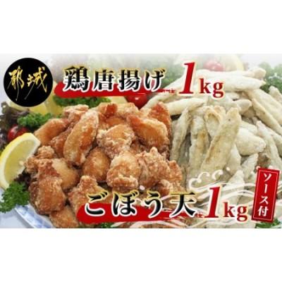 鶏唐揚げ&ごぼう天セット(3種のソース付)_AA-8001