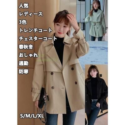 人気 3色 トレンチコート 韓国風 チェスターコート 女性 秋冬 スリム 暖かい ゆったり アウター 厚手 大きいサイズ OL 体型カバー キレイめ 令和 通勤