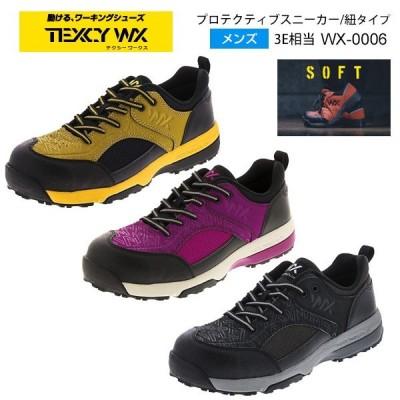 TEXCY WX テクシーワークス アシックス商事 メンズ プロテクティブ ワークシューズ WX-0006
