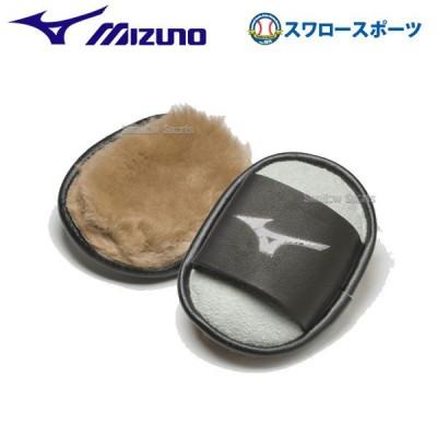 ミズノ MIZUNO グラブアクセサリー お手入れムートン 1GJYG12100 グローブ メンテナンス用品 野球部 野球用品 スワロースポーツ