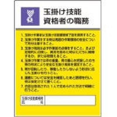 ユニット 作業主任者職務板 玉掛け技能資格者の・エコユニボード・600X450 80825/1枚【4