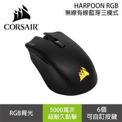 【 Corsair 海盜船】HARPOON RGB WIRELESS 有線/無線/三模式 電競滑鼠