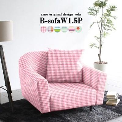 ソファ レトロ 赤 ソファー 1人掛け 可愛い ダイニングリビングソファー おしゃれ 日本製 座面ワイドソファー B-sofa W 1.5P
