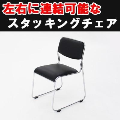 連結可能 スタッキングチェア 1脚 ブラック ミーティングチェア パイプ椅子 会議イス 会議椅子 パイプチェア オフィスチェア 横連結 横連結可能 左右連結