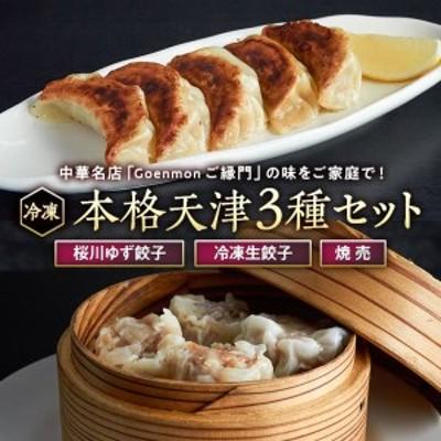 本格天津3種セット(桜川ゆず餃子、冷凍生餃子、焼売)[BK002sa]