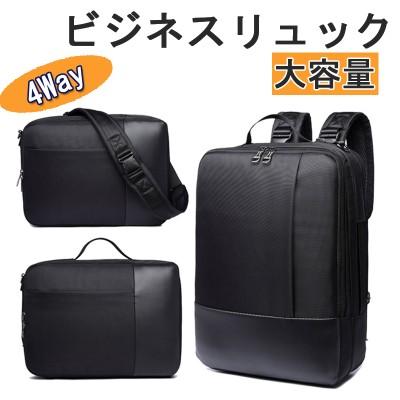 ビジネスリュック パソコンバッグ 肩がけババック 登山旅行バッグ 斜めがけバッグ ハンドバック メンズ ショルダ 多功能バッグ リュックサック リュック