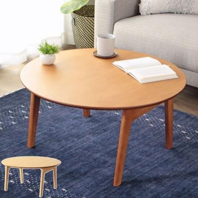折りたたみテーブル 幅75cm ローテーブル 木製 天然木 円形 丸型 折り畳み テーブル 机 ( リビングテーブル センターテーブル 折りたたみ 折れ脚 )