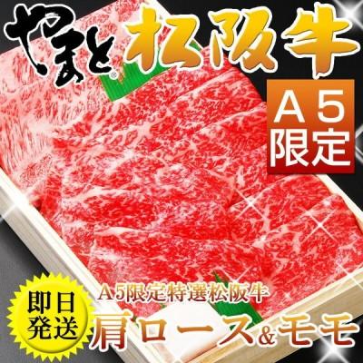 松阪牛 すき焼き セット 肩ロース100g×モモ100g 〜2人前 A5 割り下付き