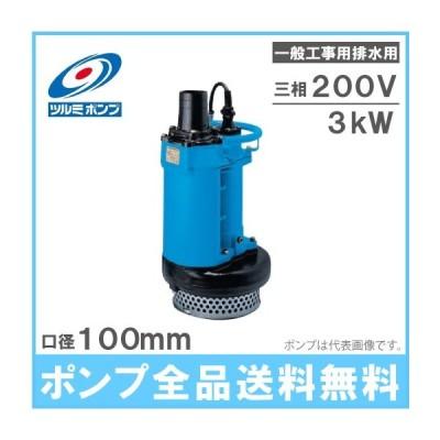 ツルミポンプ 水中ポンプ 一般工事用排水ポンプ 省エネルギー仕様 KRS-43 3kW/200V/口径:100mm 災害 溜水 農業用ポンプ 汚水 電動
