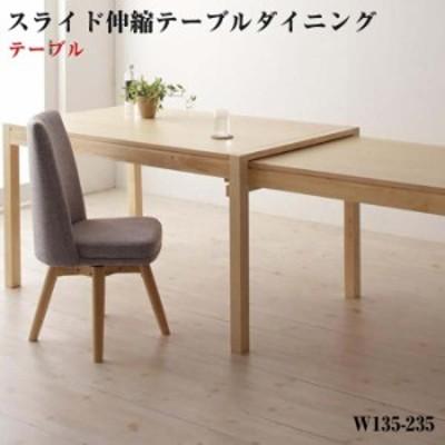 ダイニング家具 スライド 伸縮テーブル S-free エスフリー/テーブル スライドテーブル ダイニングテーブル 食卓テーブル 食事テーブル カ