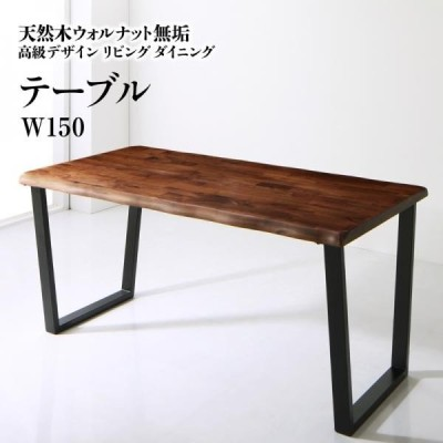 Wブラウン ダイニングテーブル W150のみ 天然木ウォルナット無垢高級デザインリビングダイニング Wedy ウェディより