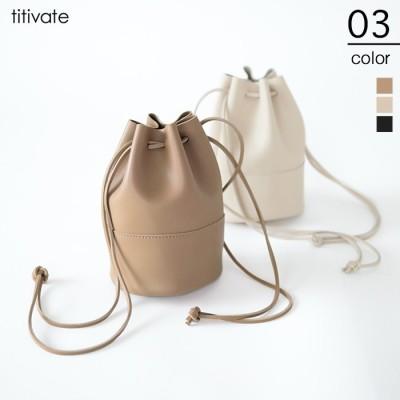 titivate フェイクレザーベーシック巾着バッグ/コンパクトなサイズ感が可愛い/バッグ/レディース/鞄/巾着/ショルダーバッグ/バケツバッグ/ミニ/コンパクト/軽量 ベージュ フリー レディース