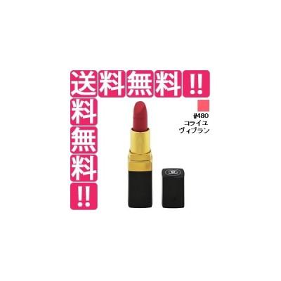 シャネル CHANEL ルージュ ココ #480 コライユ ヴィブラン 3.5g 化粧品 コスメ ROUGE COCO ULTRA HYDRATING LIP COLOUR 480 CORAIL VIBRANT