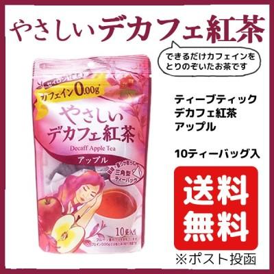 やさしい デカフェ 紅茶 ティーバッグ アップル 1.2g×10P カフェイン0.00g 送料無料 日本緑茶センター ティーブティック