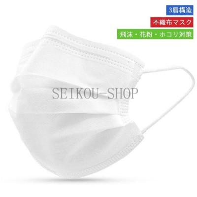 マスク 使い捨て 不織布 白 3層構造 花粉対策 インフルエンザ 風邪 飛沫防止50枚 簡易パッケージ 国内発送
