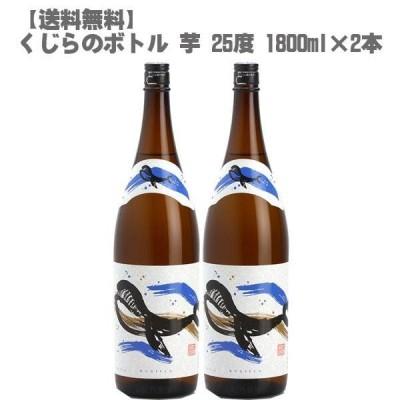 (送料無料) くじらのボトル 芋 25度 芋 1800ml 瓶×2本(鹿児島 焼酎 さつま