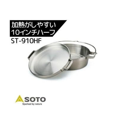SOTO 新富士バーナー ステンレス ダッチオーブン 10インチハーフ ST-910HF バーベキュー アウトドア ※代引可※