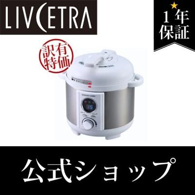 【B級品特価】LIVCETRA(リブセトラ) ミニ電気圧力鍋(圧力式電気鍋) LPCT12W【レシピ付き|ほったらかし】LPCT12W|||