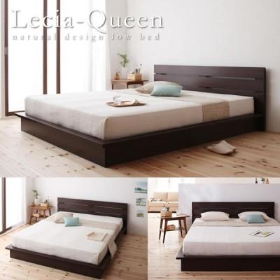 ベッド クイーンサイズ 限定 日本製 ローベッド Lecia-Queen レシア