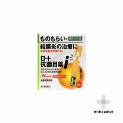 【第2類医薬品】ロート抗菌目薬i 0.5MLx20本