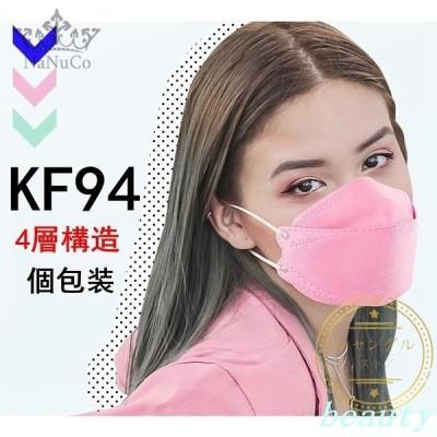 韓国 KF94 不織布マスク 柳葉型 立体マスク PM2.5 黒白 レギュラー 大人 ワイヤー 飛沫防止 口紅付きにくい 4層構造 ピンクマスク 個包装 ウイルス カラーマスク