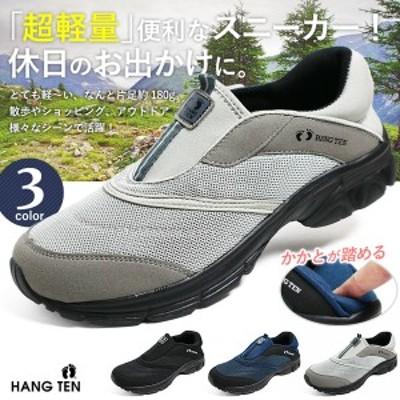 ウォーキングシューズ メンズ スニーカー ハンテン HANGTENG 軽量 軽い かかと踏める 紳士靴