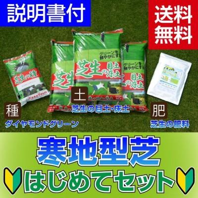 寒地型芝 はじめてセット 20平米(6坪)分 寒地型芝ダイヤモンドグリーンの種/目土・床土3袋/肥料700gをセットで♪ 初心者 送料無料