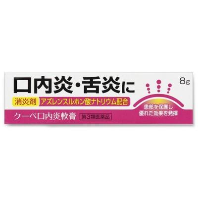 【第3類医薬品】  クーペ 口内炎軟膏 8g