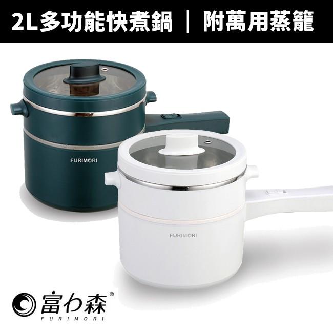【日本FURIMORI 富力森】2L多功能快煮鍋(附萬用蒸籠)