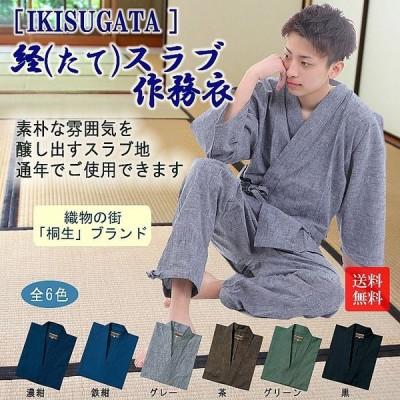 ( 日本製 ) 「 IKISUGATA 」 経てスラブ作務衣 ( たてすらぶさむえ ) 綿素材-通年用