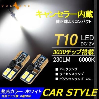 T10/T15/T16 LEDウェッジ球 キャンセラー内蔵 LEDバルブ 2個 230lm 6000K 3030チップ バックランプ ライセンスランプ ポジションランプ 車幅灯 カー用品