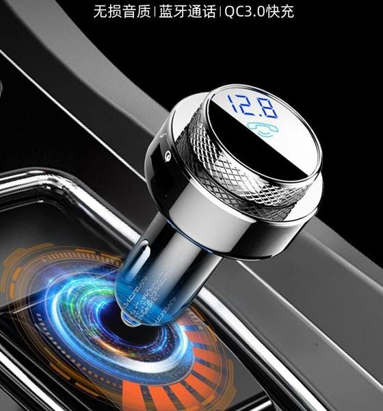 車載藍牙接收器5.0汽車快充點煙多功能轉換mp3聽歌無損音樂播放器